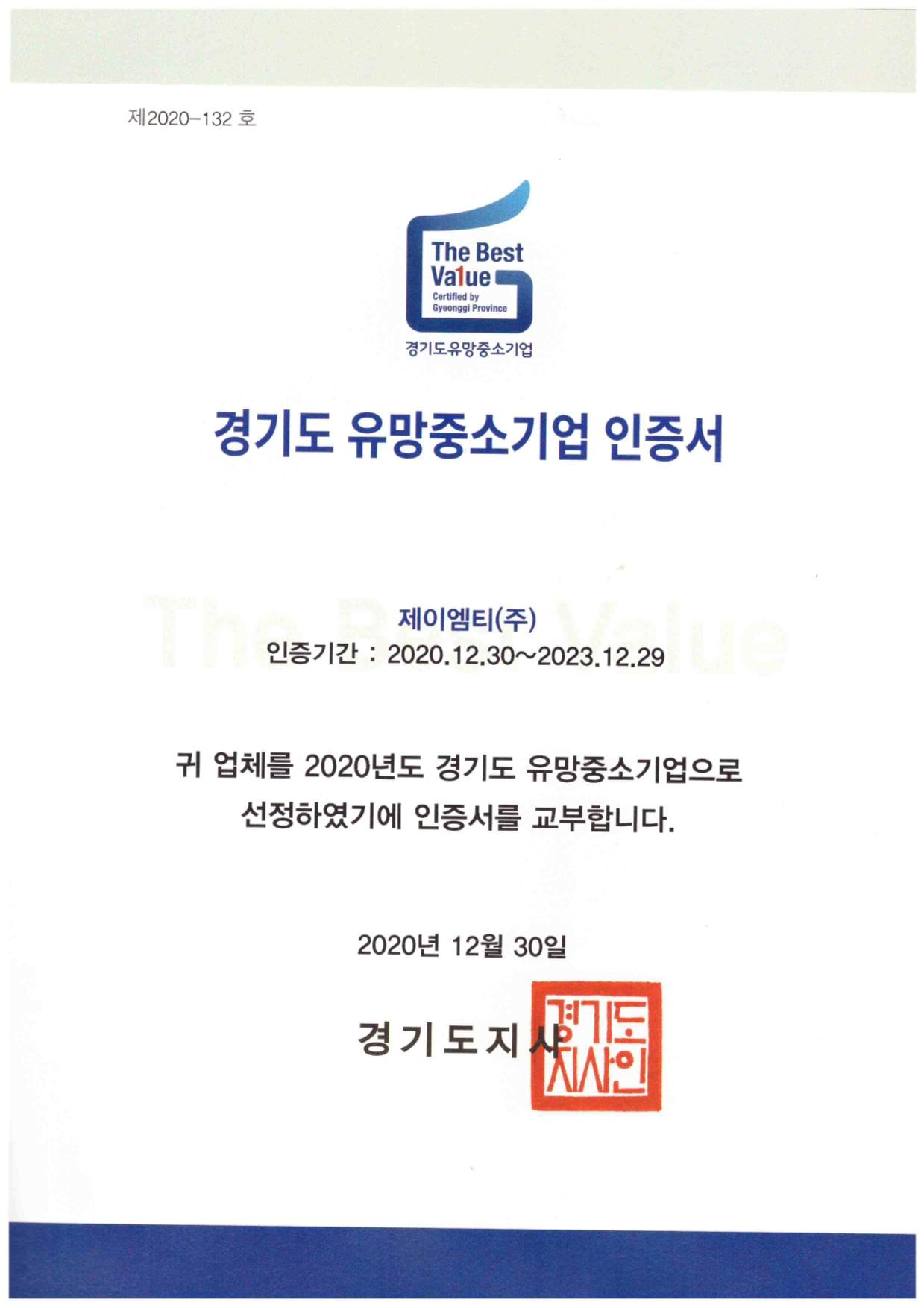 경기도유망중소기업인증서20-23_국문