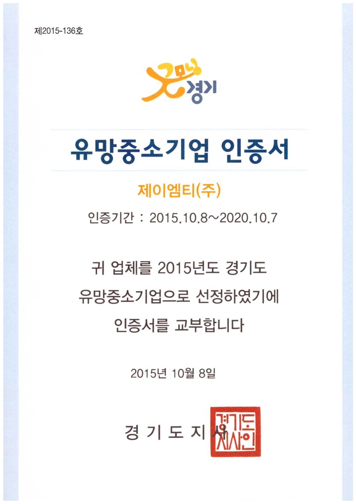 경기도유망중소기업+인증서(국문).pdf