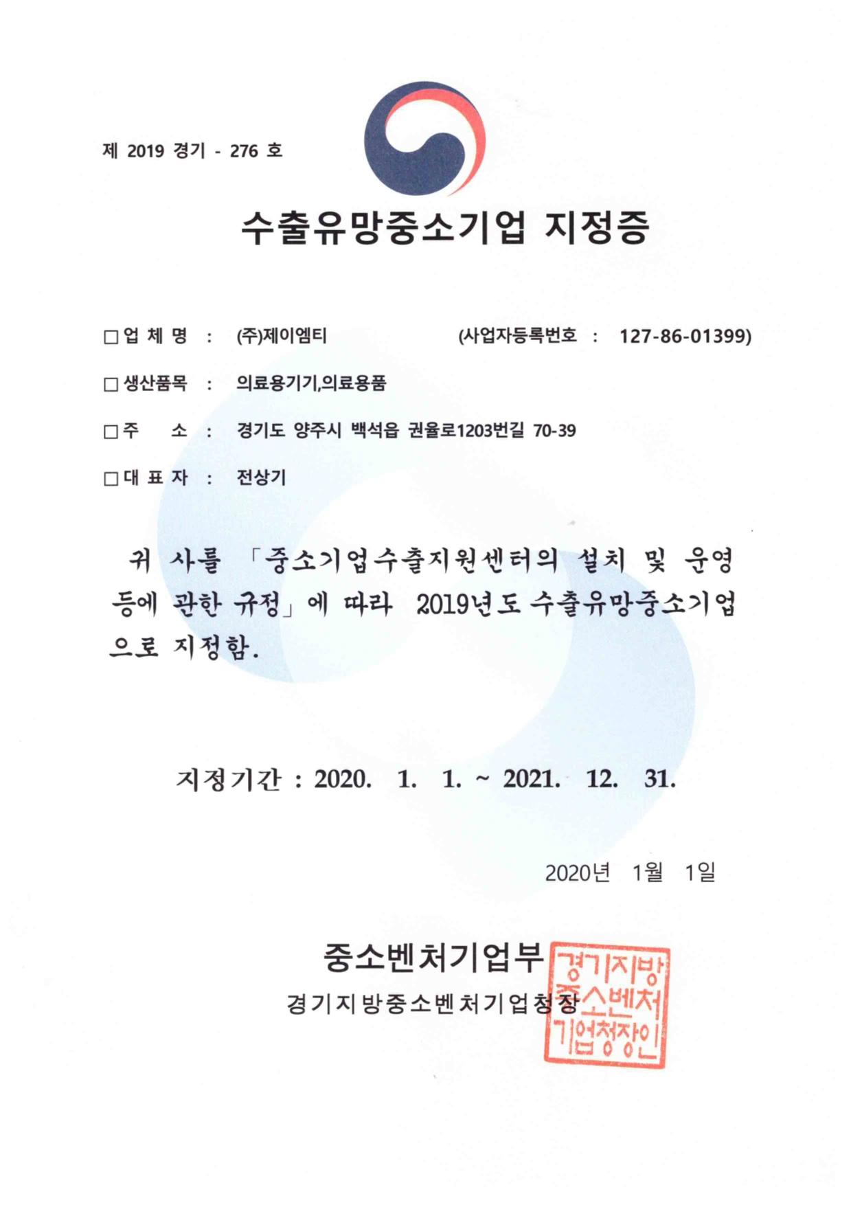 수출유망중소기업지정증2021