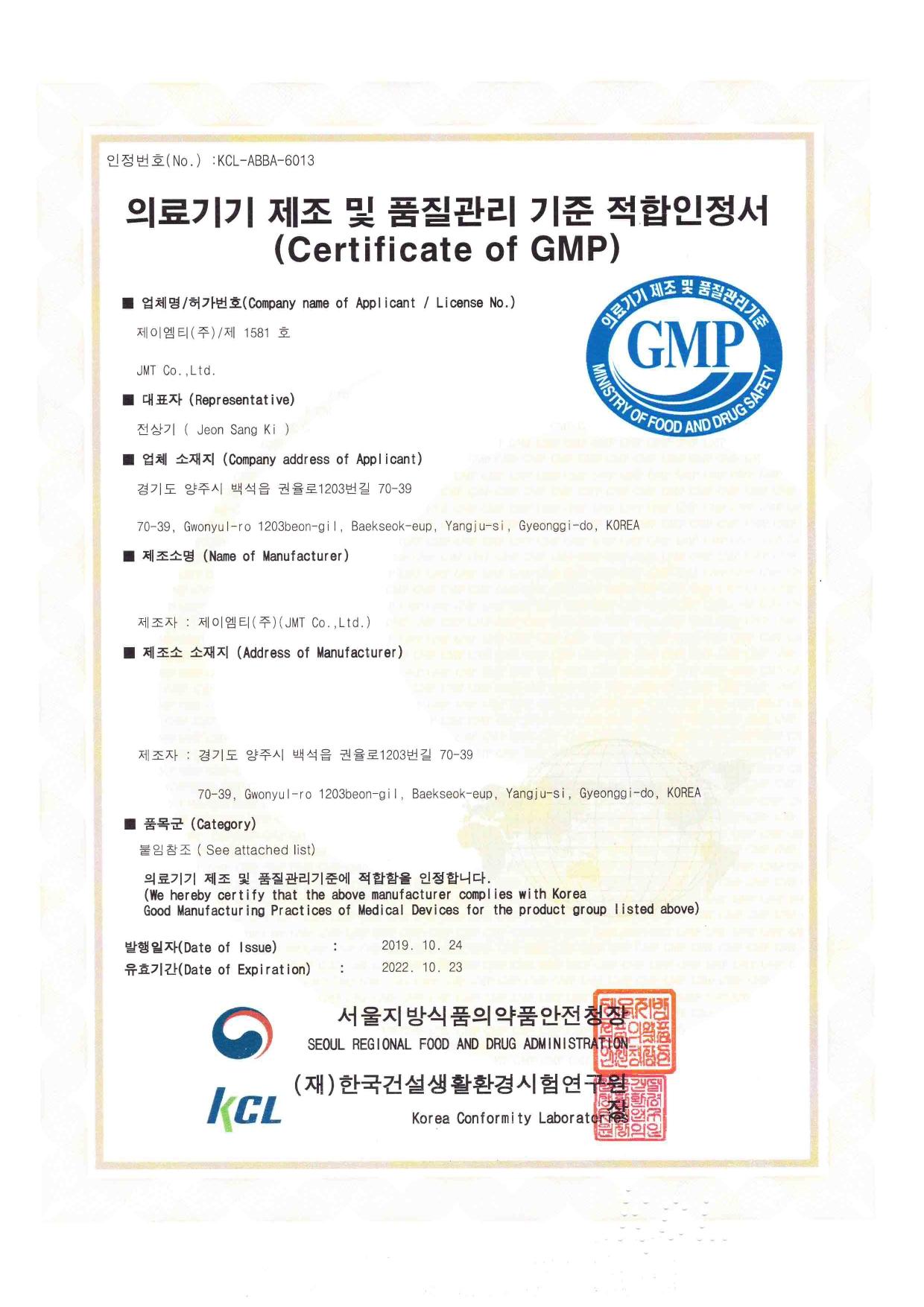 제이엠티(주) KGMP 적합인정서_2019.10_page-0001