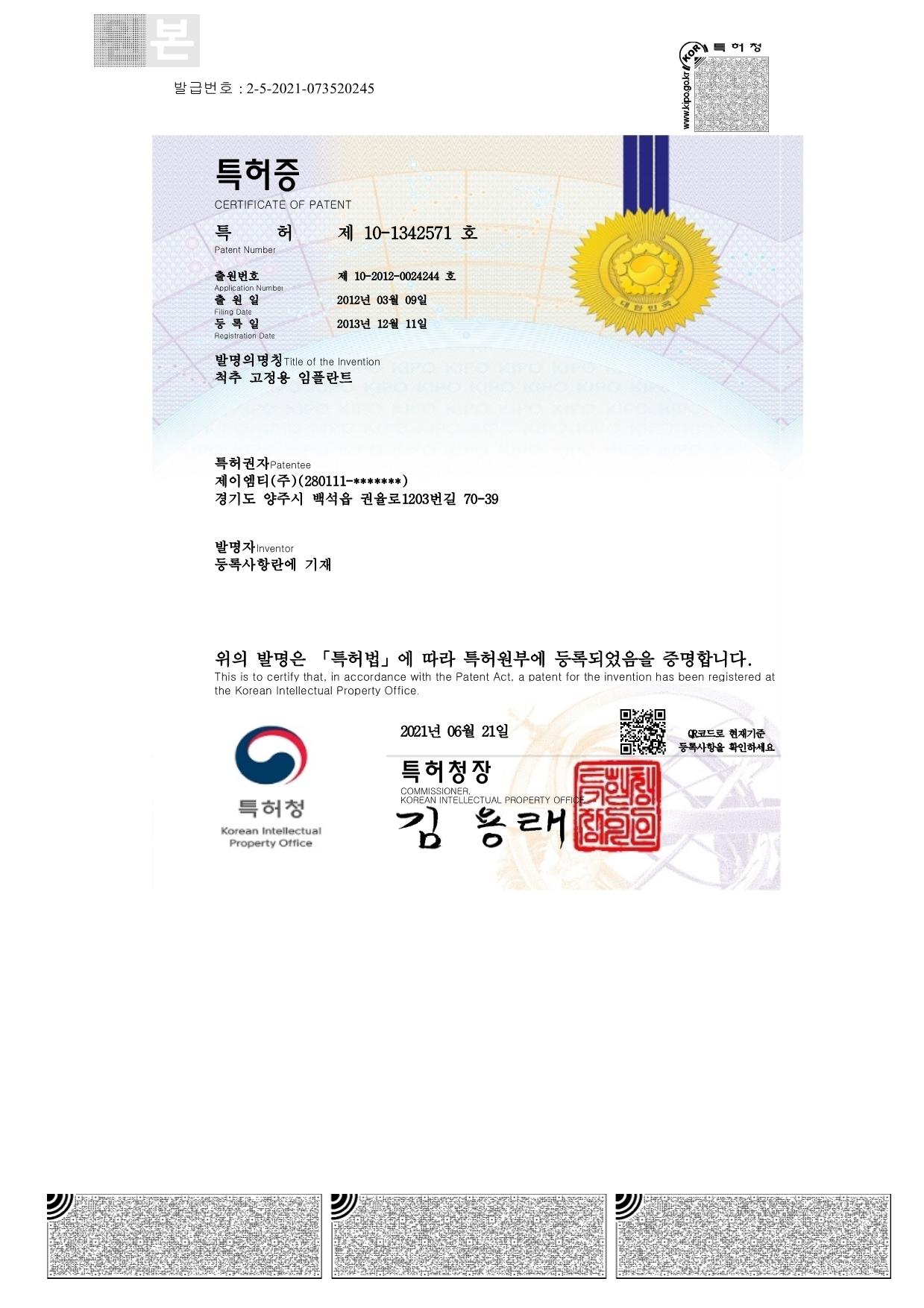 특허_101342571_1