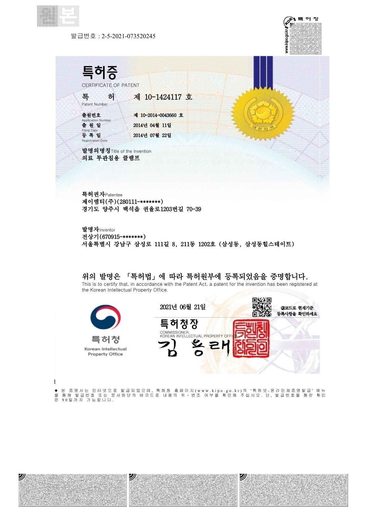 특허_101424117